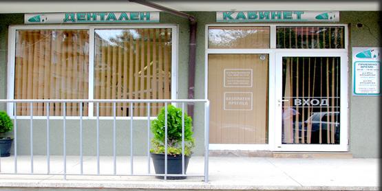 dentalen-centar-krusharski-grad-sofiq-2